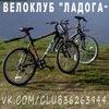 "велоклуб ""Ладога"""