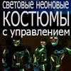 ILUMILAD - световое шоу и неоновое шоу в Киеве
