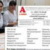 """Медицинский Центр """"А-Линия"""" на Янгеля"""
