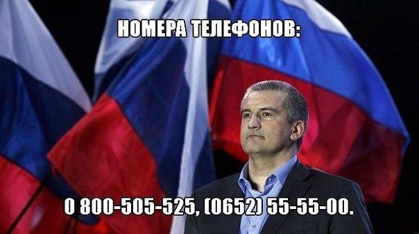 НОМЕРА ТЕЛЕФОНОВ ГОРЯЧИХ ЛИНИЙ В КРЫМУ.