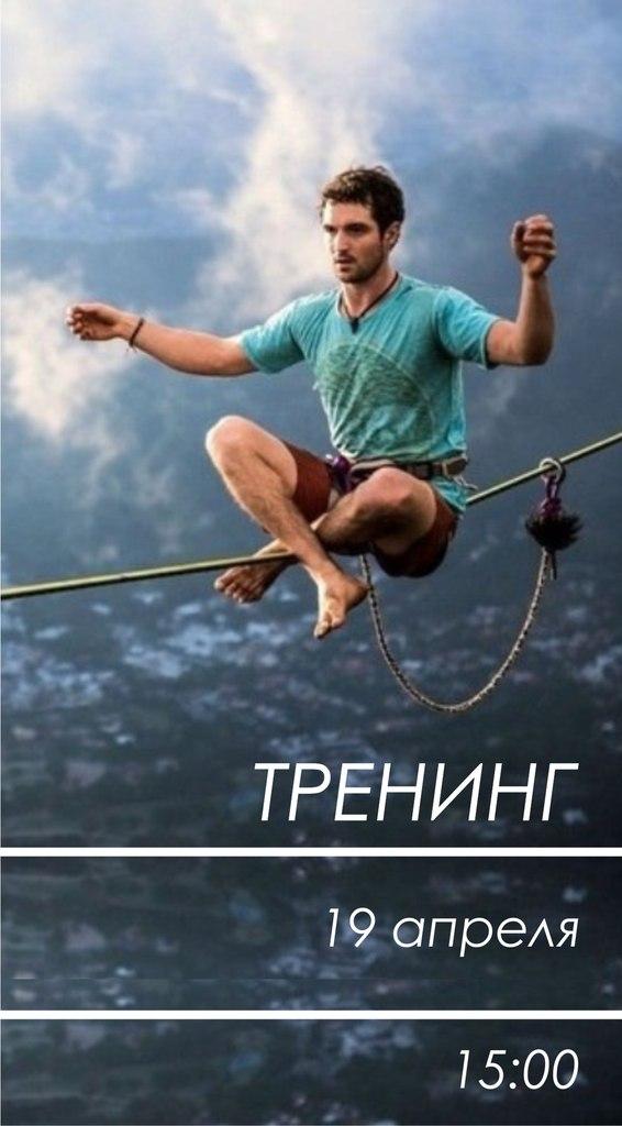 """Афиша Великий Новгород Тренинг """"Развитие истинной уверенности в себе"""""""