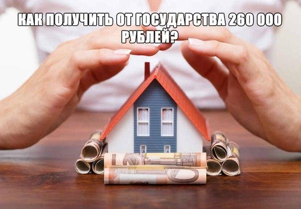 Как получить от государства 260 000 рублей?──────────────────────────