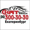 300-30-30 Екатеринбург заказ такси