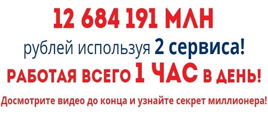d5d1fafd80b1 12 684 191 млн рублей используя 2 сервиса dengiidarom.blogspot.com