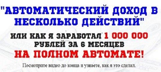 АВТОМАТИЧЕСКИЙ ДОХОД В НЕСКОЛЬКО ДЕЙСТВИЙ 81f51b78eb9