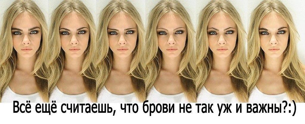 Красивая, смешные картинки для бровиста