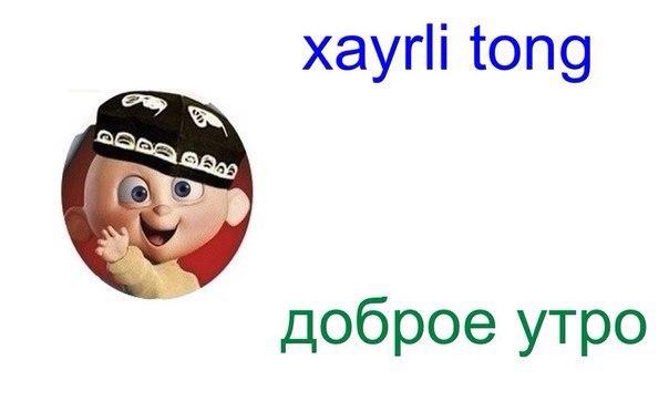 Xayrli tong?