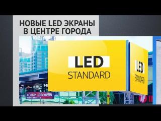 Размещение рекламы на лучших LED экранах в городе Алматы!