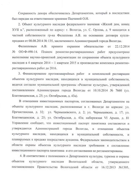 экспертное заключение аттестации педагогических работников 2015