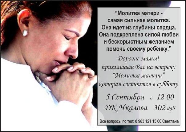 Молитва матери самая сильная молитва