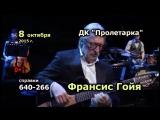 Франсис Гойя  8.10.15  Тверь  Дк Пролетарка  ролик