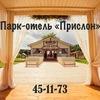 База отдыха Киров. Парк-отель Прислон