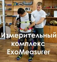 exomeasurer
