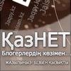 Қазақ блогосферасы