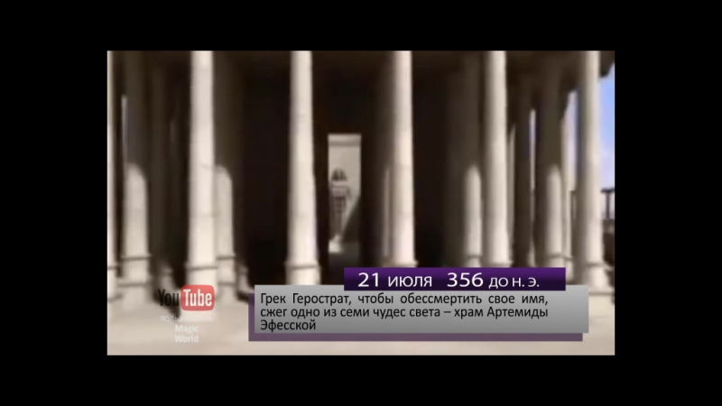 Чудо света: ХРАМ АРТЕМИДЫ в Эфесе