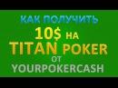 Бездепозитный бонус покер 10$ бездепозитный бонус на покер