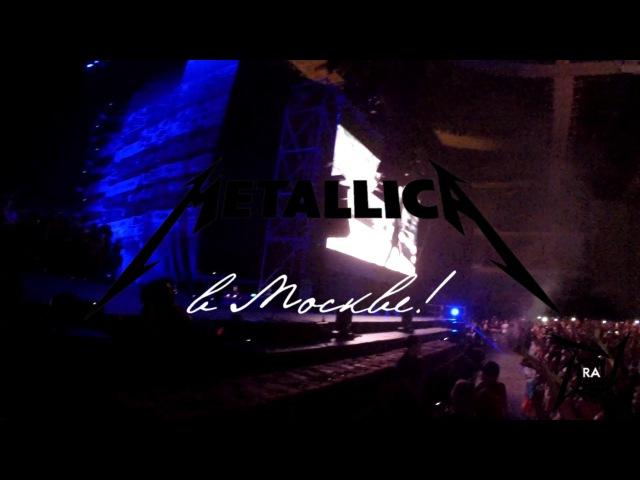 Metallica in moscow. как это было! (27 08 2015)