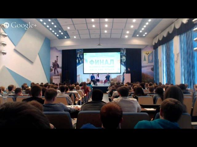 Финал 3 сезона школьной лиги ЮУрГУ Нижневартовск