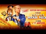 Скорый поезд Москва-Россия (2014) комедия