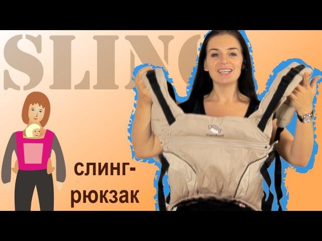 Слинг-рюкзак, положение спереди (на животе)