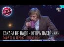 Сахара не надо - Игорь Ласточкин Лига Смеха, вторая игра 1/8, 11 апреля 2015