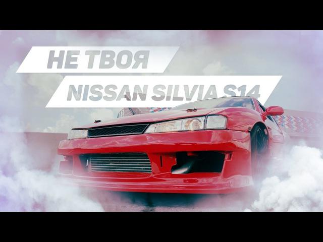 Не твоя: Nissan Silvia S14