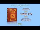 Хадистер жинағы (Риядус-салихин) - Тәубе ету