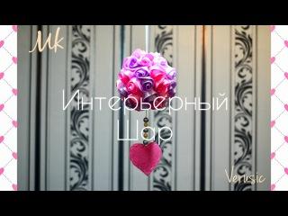Интерьерный шар из атласных лент ко Дню Св. Валентина/ Interior bouquet for Valentine's Day