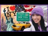 США: Нью Йорк, Ваниль и Сирануш.../ #ЯБОЮСЬЛЕТАТЬ :P