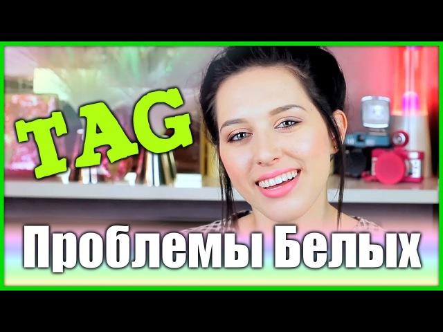 Блогер GConstr поддерживает! TAG: ПРОБЛЕМЫ БЕЛЫХ / Common White Girl. От Кати Клэп
