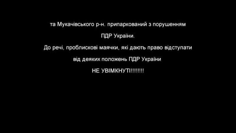 Олені-паркувальники від Мукачівського ВДАІ.