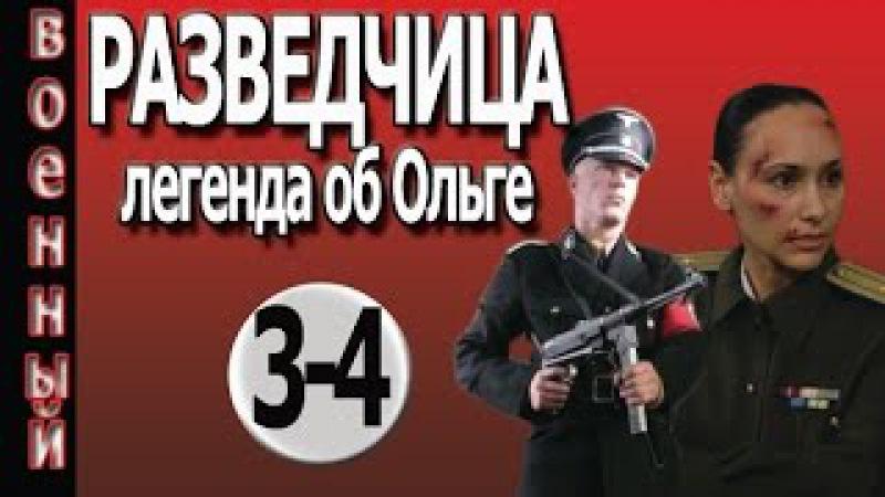 Разведчица 3 серия 4 серия военные фильмы