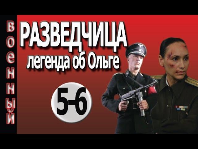 Разведчица 5 серия 6 серия военные фильмы