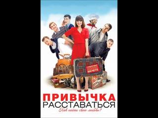 «Привычка расставаться» (2013) смотреть онлайн в хорошем качестве HD