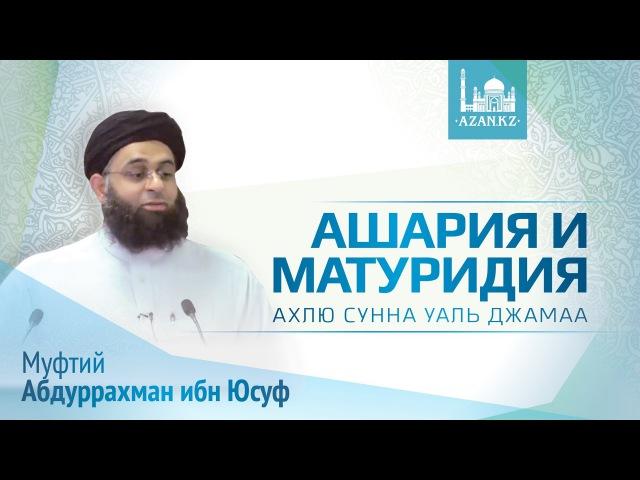 Акыда Ахлю Сунна уаль Джамаа Ашария и Матуридия - Абдур-Рахман ибн Юсуф Мангера   www.azan.kz