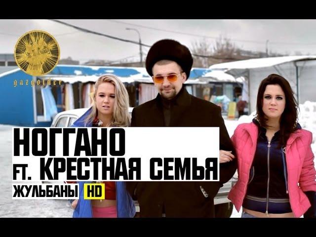 Ноггано ft. Крестная Семья - Жульбаны (HD)