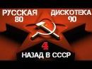 Русская Дискотека 80-90-х - Назад в СССР #4