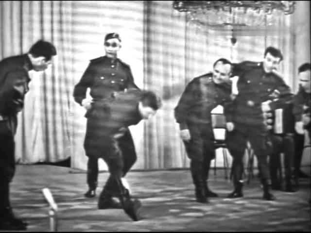 КАППСА Солдатская пляска 1964