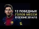 Победные голы Месси в сезоне 2014/2015 [Greatest Hits]