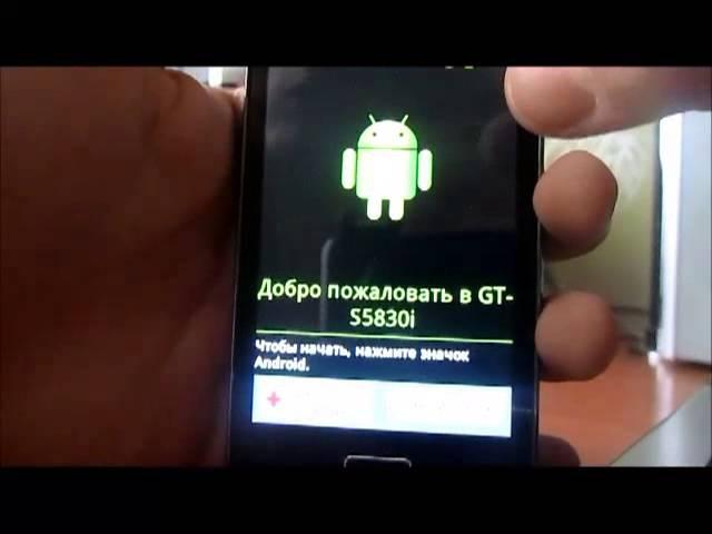 Возврат телефона в работоспособный режим Samsung Galaxy Ace 5830i