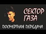 Сектор газа - (20.12.2000, Посмертная передача)