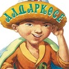 Алдар Косе/Литературный герой