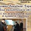 Музыка Западной Европы для виолончели и органа