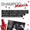 SHAMPOOMANIA.RU - интернет-магазин косметики