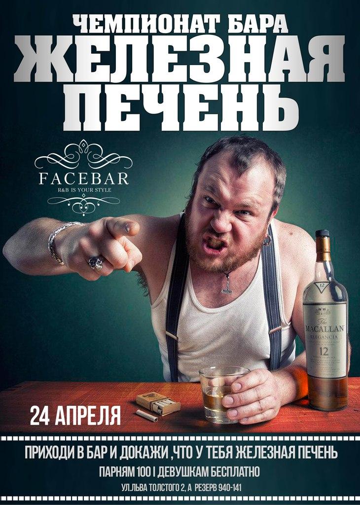 Афиша Хабаровск 24 Апреля. Чемпионат Железная печень facebar