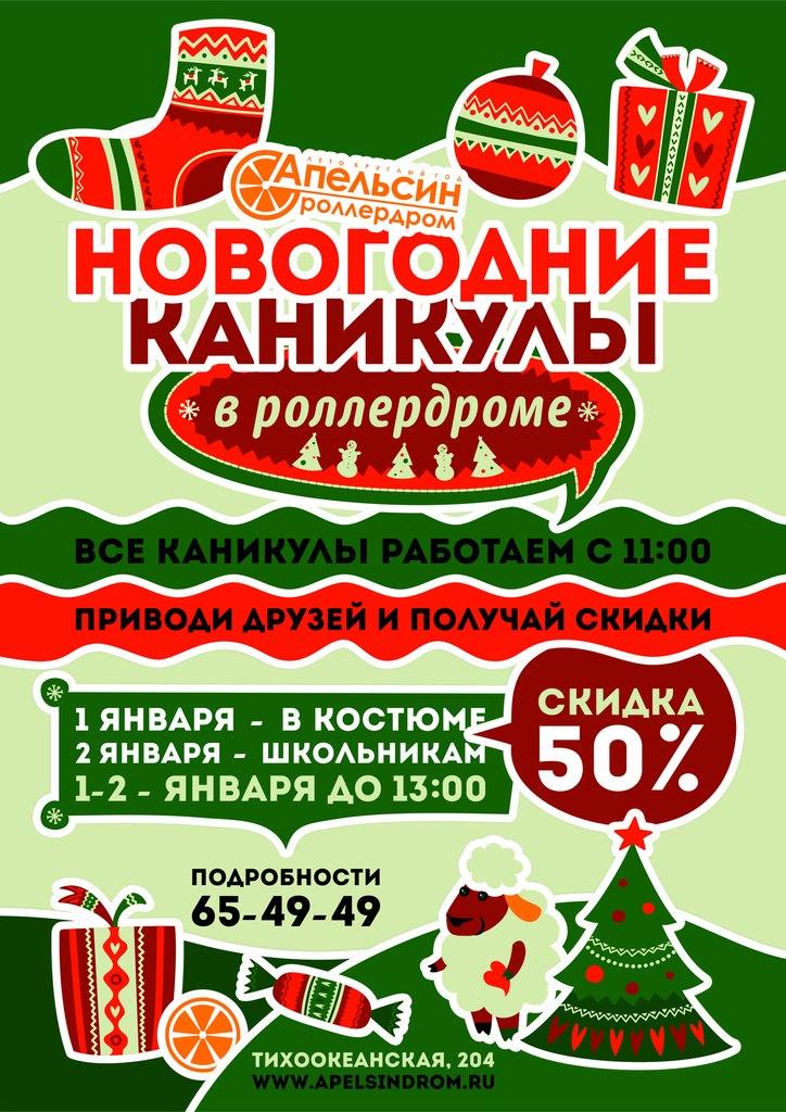 Афиша Хабаровск Новогодние каникулы в роллердроме