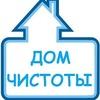Химчистка ковров, мебели, уборка Минск