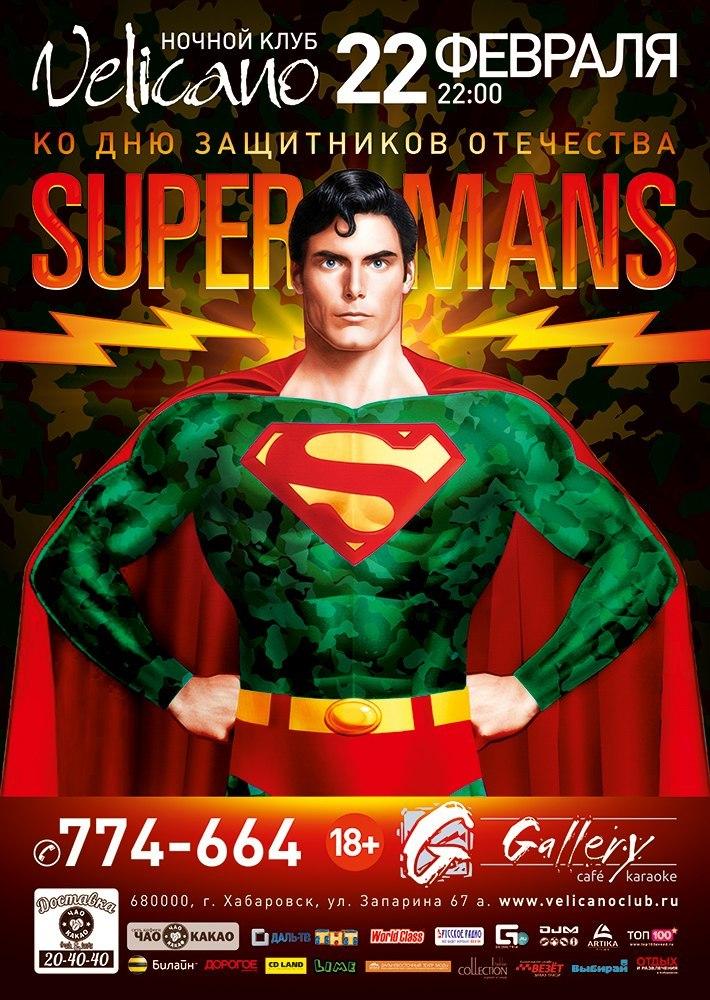 "Афиша Хабаровск 22 ФЕВРАЛЯ! ""SUPER MANS PARTY"" VELICANO CLUB"