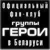 """Официальный фан-клуб группы """"Герои"""" в Беларуси"""