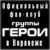 """Настоящие """"Герои"""" ОФК в Воронеже"""